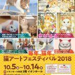 猫アートフェスティバル2018 in 秋田